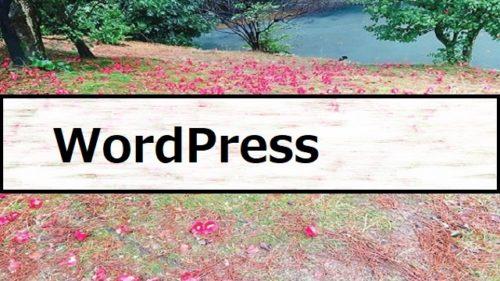 WordPress子テーマを入れないと起こる問題