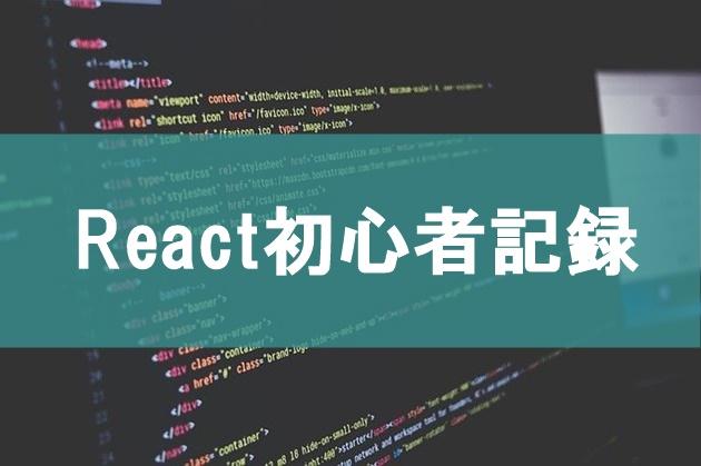 ReactBiginer