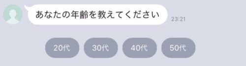 LINEBot動作画面