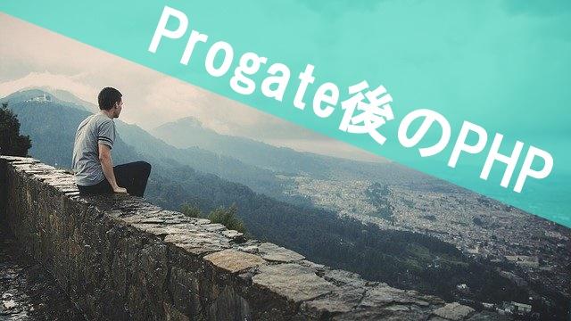 progate後のPHP初心者